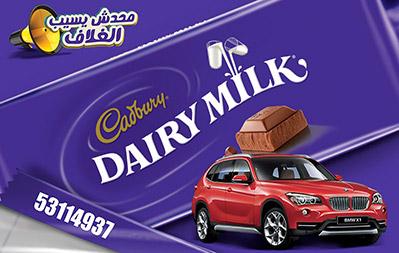 Cadbury - Unwrap Big Prizes